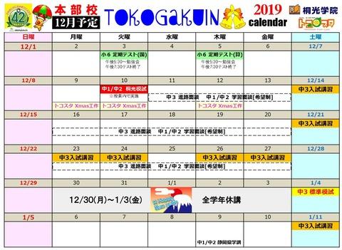 '19本部 12月calendar_page-0001