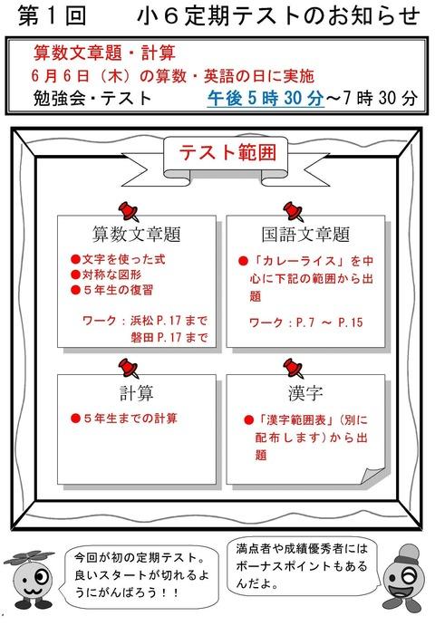 Microsoft Word - 2019第1回お知らせ(浜松)2