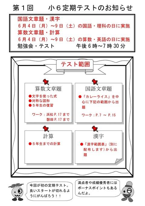 Microsoft Word - 2018年第1回お知らせ(浜松)1