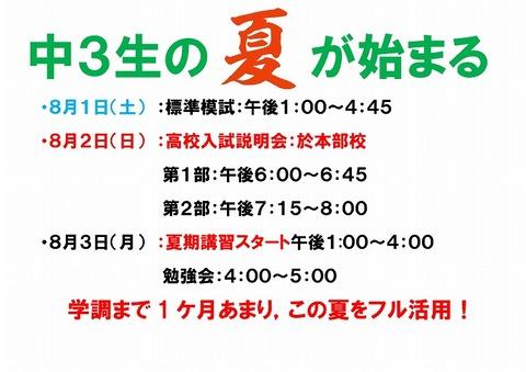 Microsoft Word - 勉強会ポスタ-01