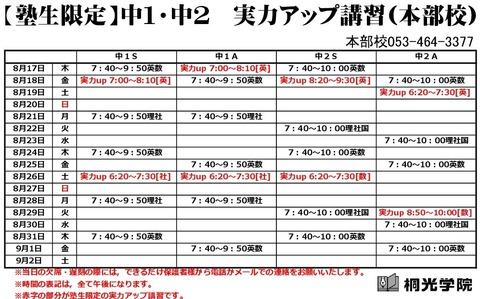 実力アップ2017夏 生徒配布用-001