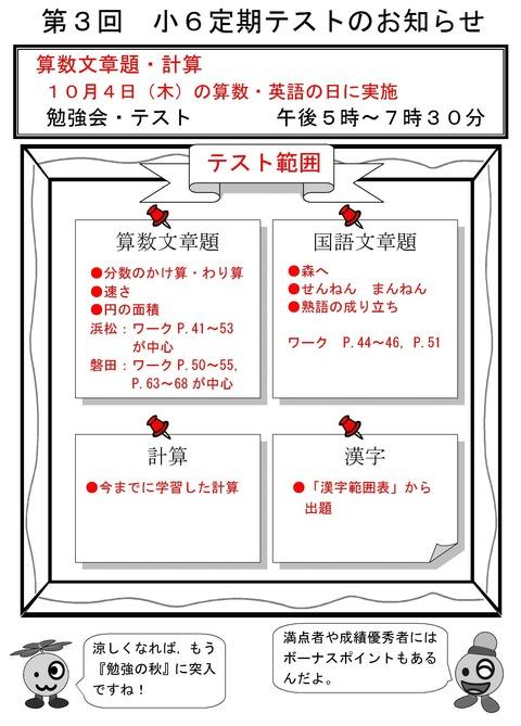 Microsoft Word - 2018第3回 お知らせ(浜松)1