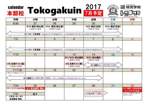 '17本部7月calendar-001