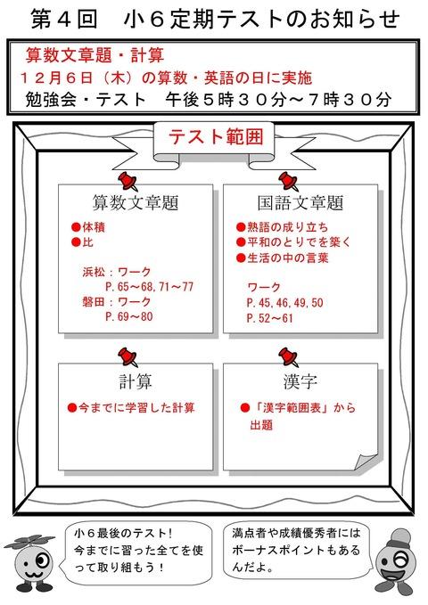 Microsoft Word - 2018第4回 お知らせ(浜松)2