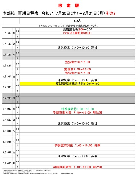2020本部校夏期講習日程表