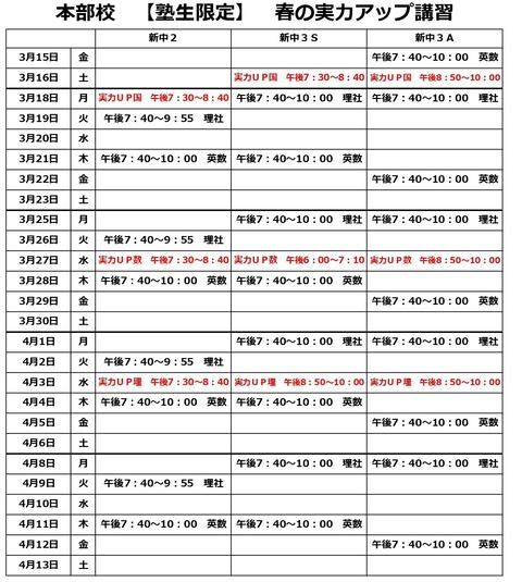 2019春の実力アップ時間割_page-0001