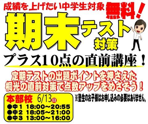 Microsoft Word - ★★★期末対策ポスター
