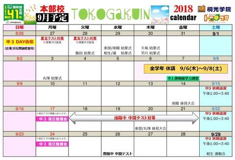 '18本部 9月calendar-001