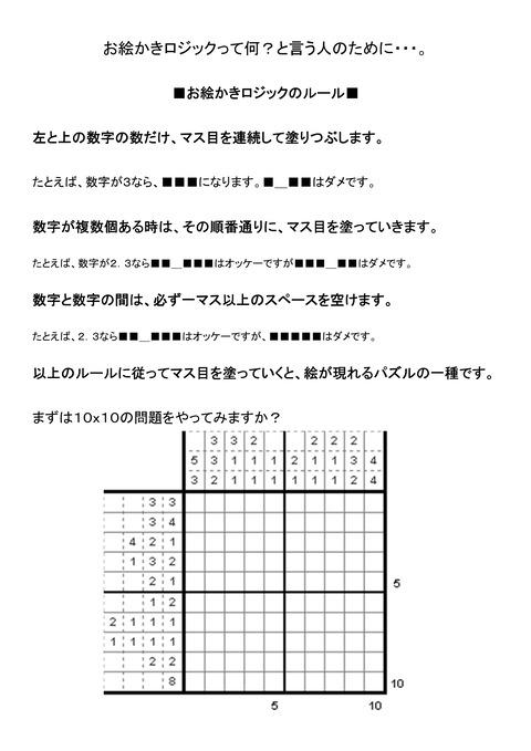 Microsoft Word - お絵かきロジック-01
