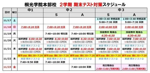 本部校★2学期期末 '18-001