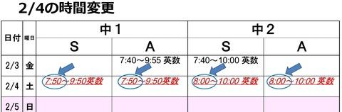 本部校★学年末'16-001 (1)