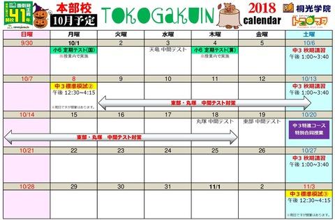 '18本部 10月calendar-001