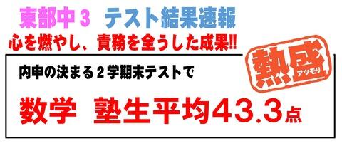 Microsoft Word - ☆本部テスト結果速報 - コピー