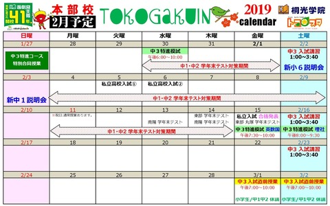 '19本部 2月calendar-001
