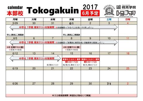 '17本部6月calendar-001
