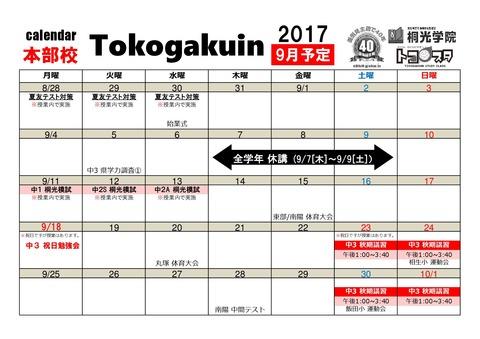 '17本部9月calendar-001