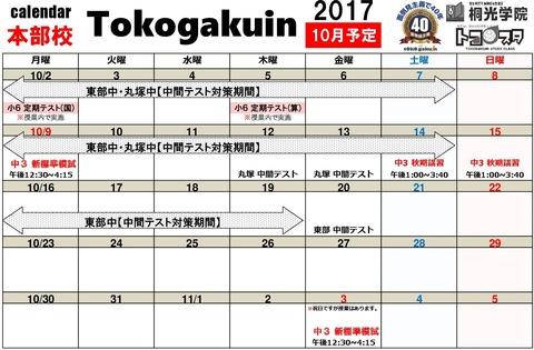 '17本部10月calendar-001