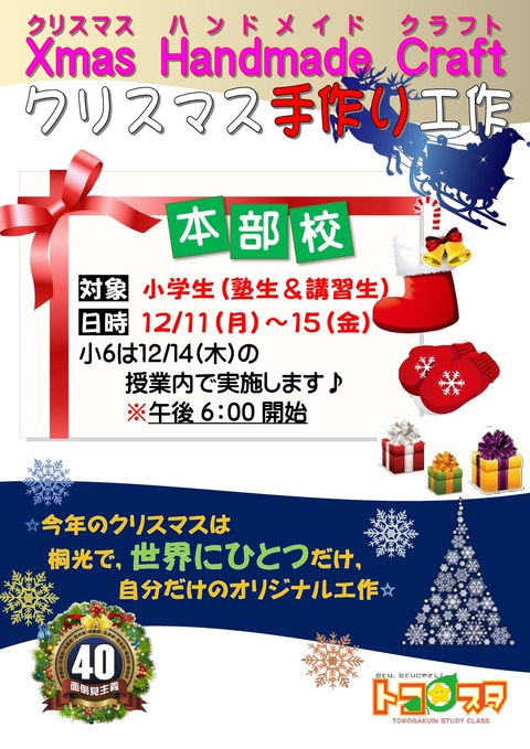 2017クリスマスポスター(改)-001