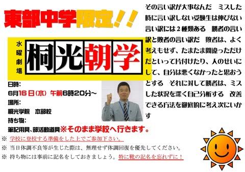 Microsoft Word - 1期 朝学掲示 - コピー