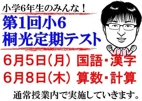 ◆小6テスト案内-001
