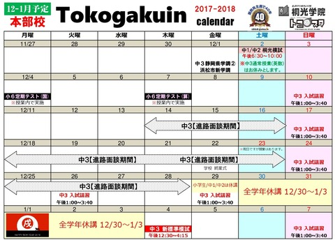 '17本部12月calendar-001