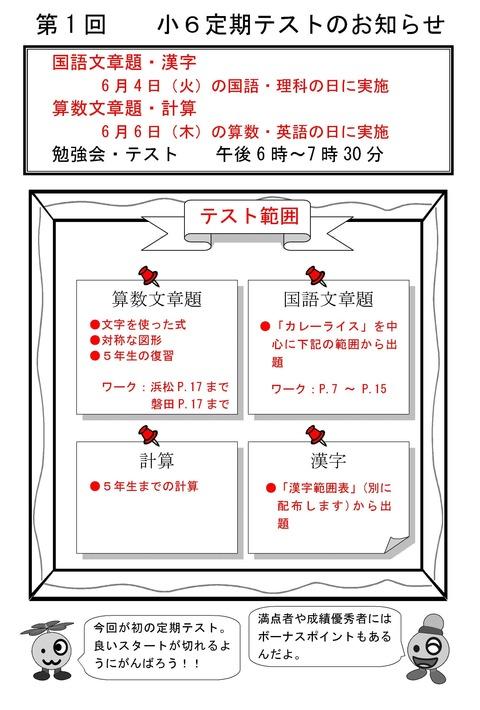 2019第1回お知らせ(浜松)3