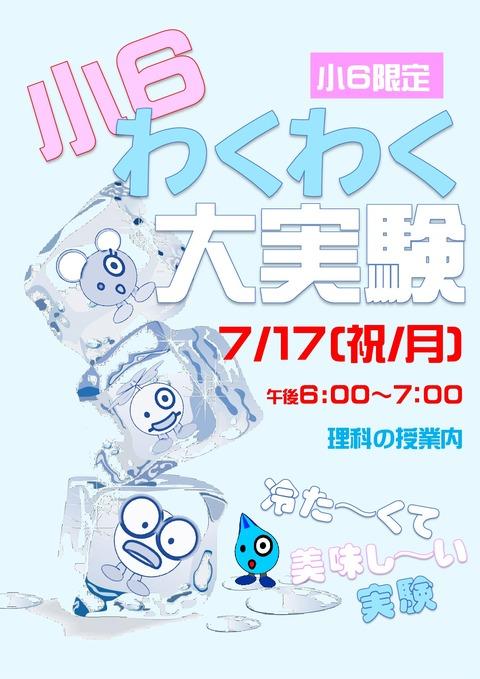 理科実験ポスター -001