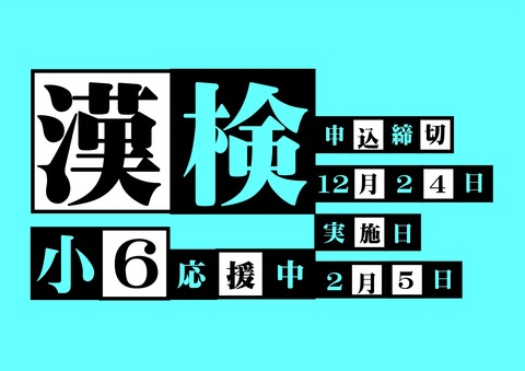 漢検横-001