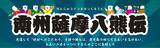 20160314夏焼酎A4POP-2