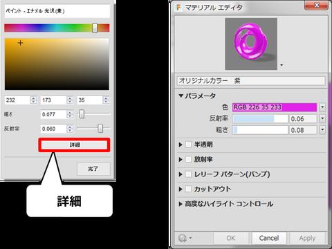 Fusion360モデル色編集11