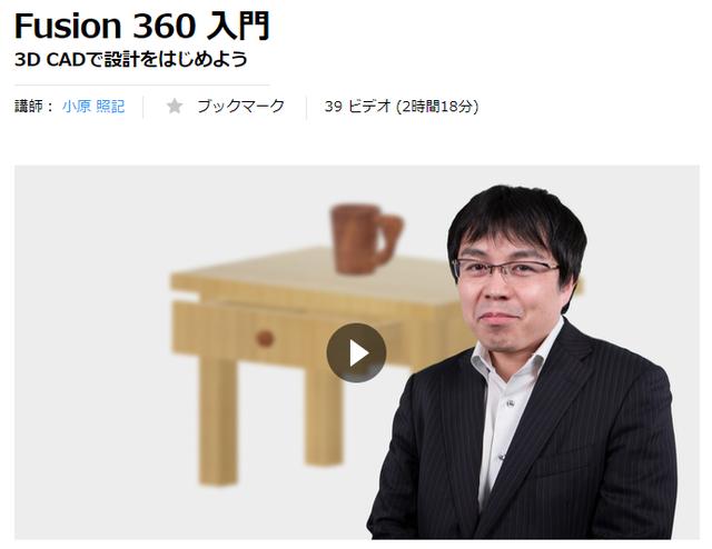 fusion360-tranning