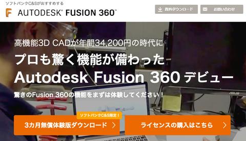 fusion360 学生 版