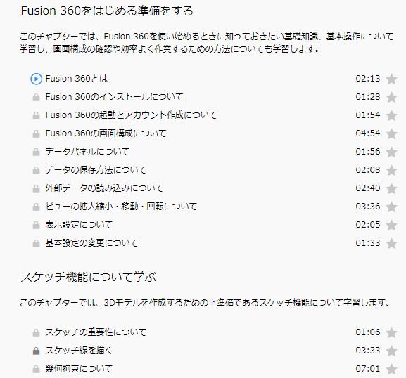fusion360-tranning-menu