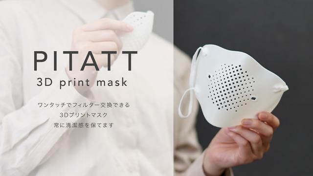 pitatt-3d-print-mask-1