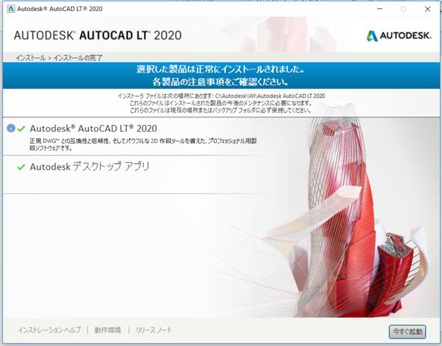 autocad-install05