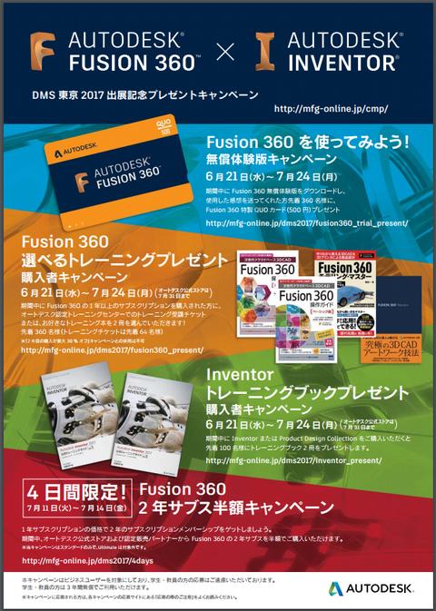 fusion360-1