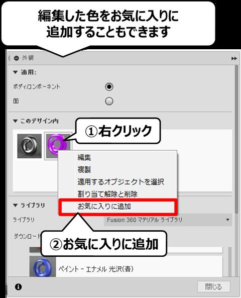 Fusion360モデル色編集09
