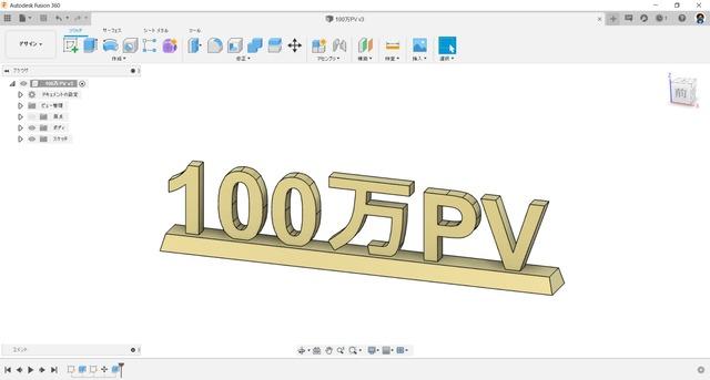 100pv