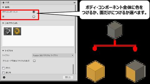 Fusion360モデル色編集07