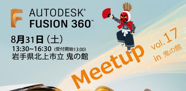 fusion360meetup-inkitakami-oni