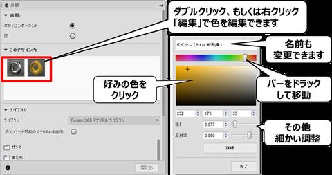 fusion360-color