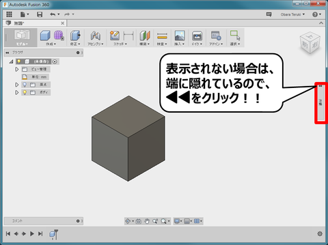 Fusion360モデル色編集05