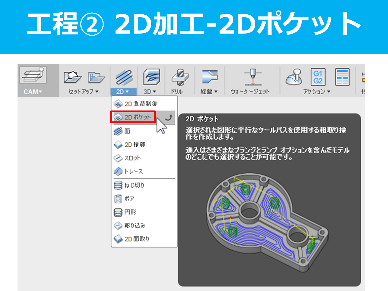 Fusion360 CAM Tutorial 2 「2D加工」 : Home3Ddo 家で気軽に3D