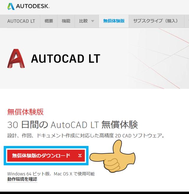 autocad-install00