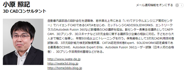 fusion360-trainer