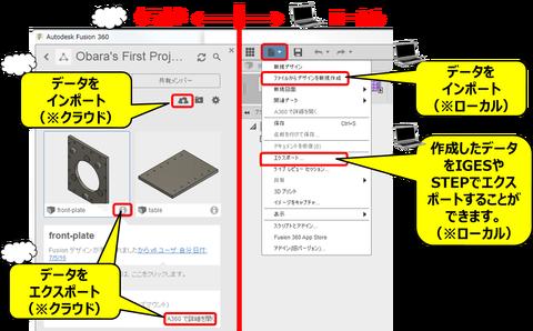import-export-fusion360