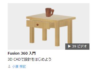 fusion360-tranning2