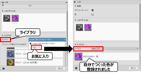 Fusion360モデル色編集10