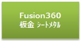 fusion360-sheetmetal