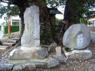 古墳石碑工事後
